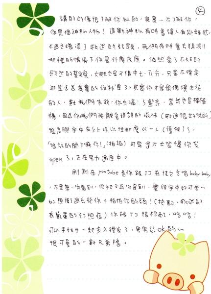 給宇中的第四封信-04.jpg