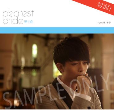 2010-票選新娘專輯封面-01.jpg