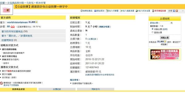 2010-12-22-世界展望會拍賣-林宇中-01.jpg