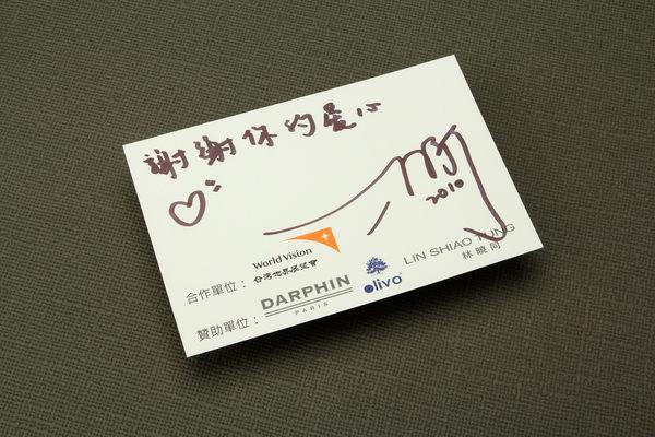 2010-12-22-世界展望會拍賣-林宇中-04.jpg