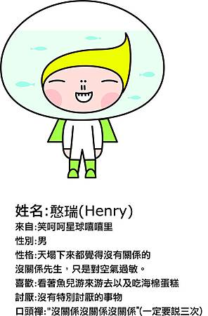 Henry-3side-ok