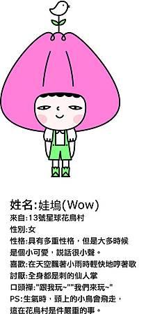 WOW-3side-ok