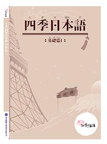 四季日本語-基礎I