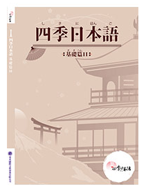 四季日本語-基礎II