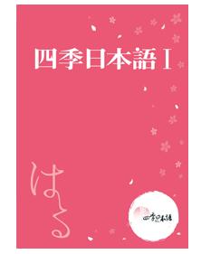 四季日本語I-春