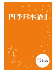 四季日本語II-夏