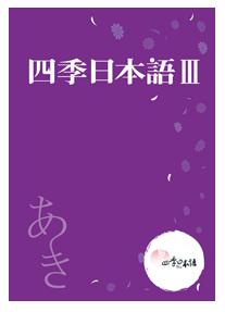四季日本語III-秋