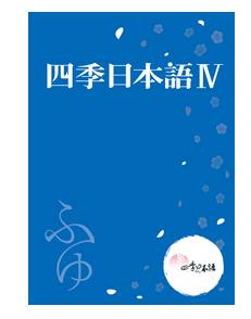 四季日本語IV-冬
