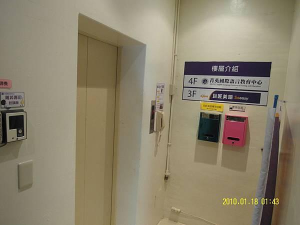 電梯搭程處-1
