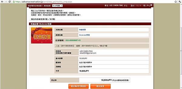 D2 Hotel MyStays Hamamatsucho 濱松町我的住處酒店  _  BOOKING.jpg