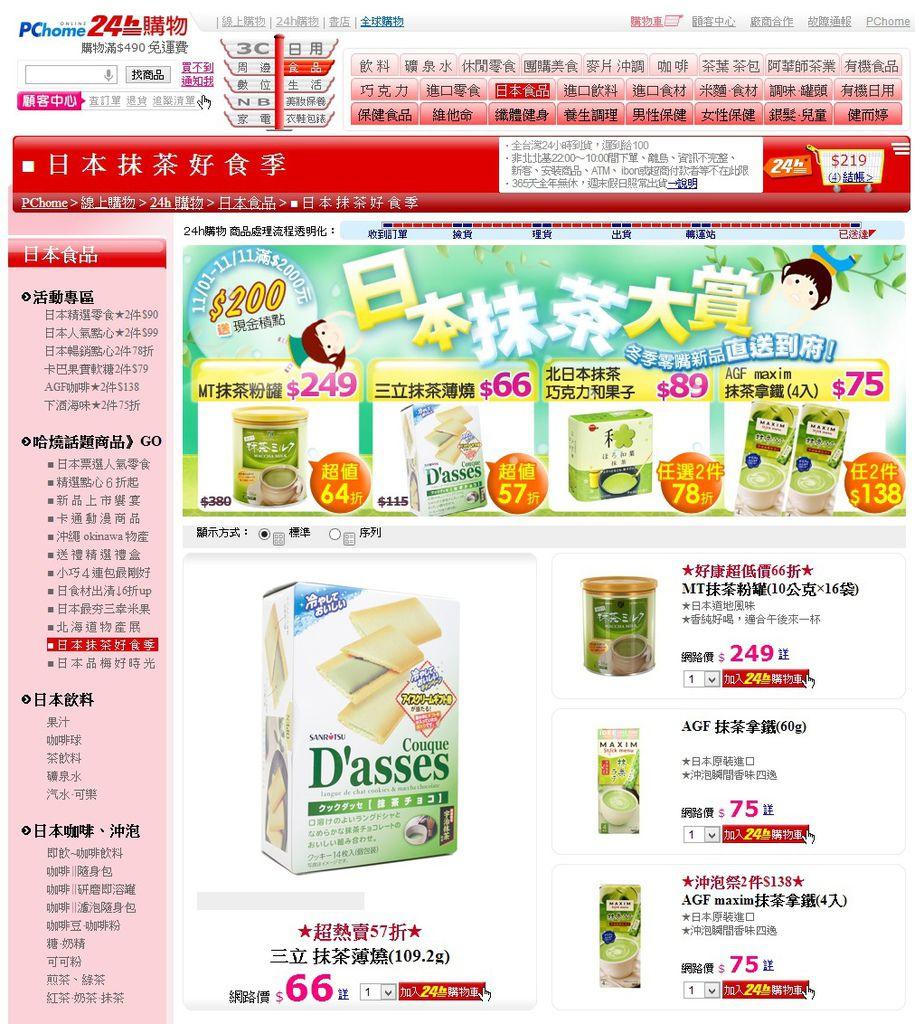 2013日本抹茶大賞