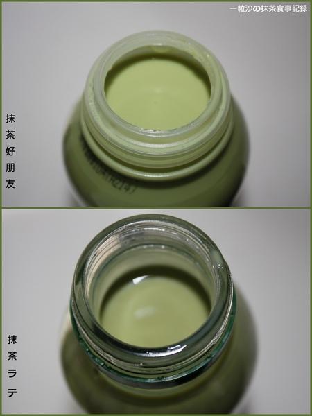 抹茶 ラテ (4).jpg