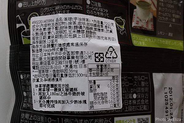 0425 雀巢宇治抹茶茶球 (3).JPG