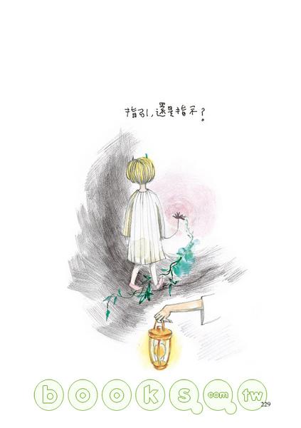 母愛真可怕  插畫2.jpg