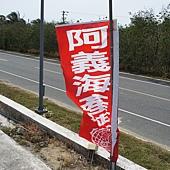 牡丹灣 248.JPG