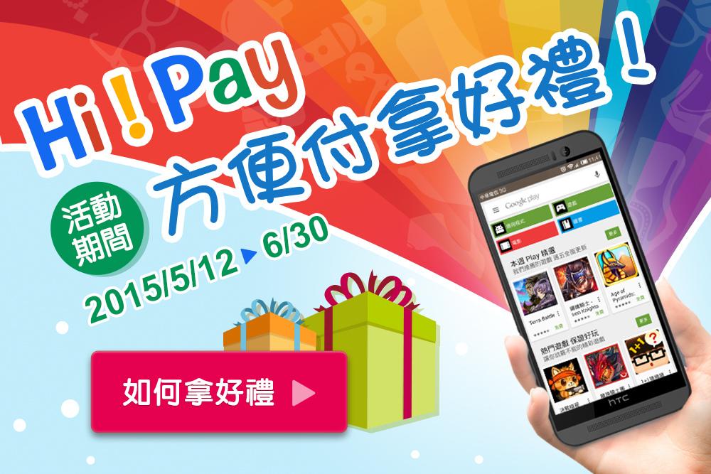 中華電信_Hi Pay方便付拿好禮_banner_1000x667