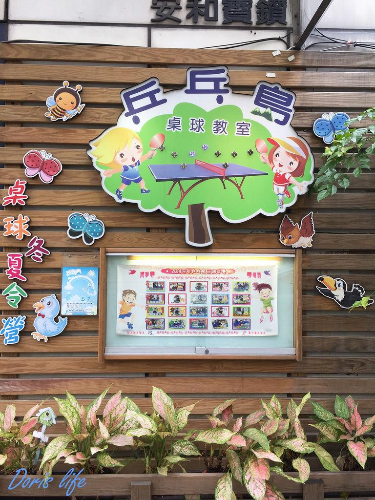 乒乓島桌球教室01.jpg