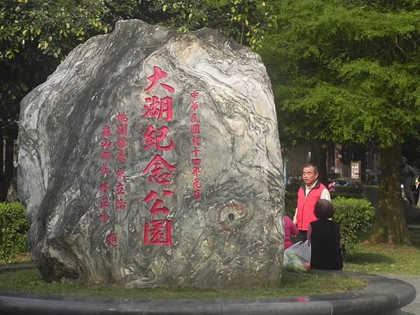 20170414大湖公園 (1).JPG