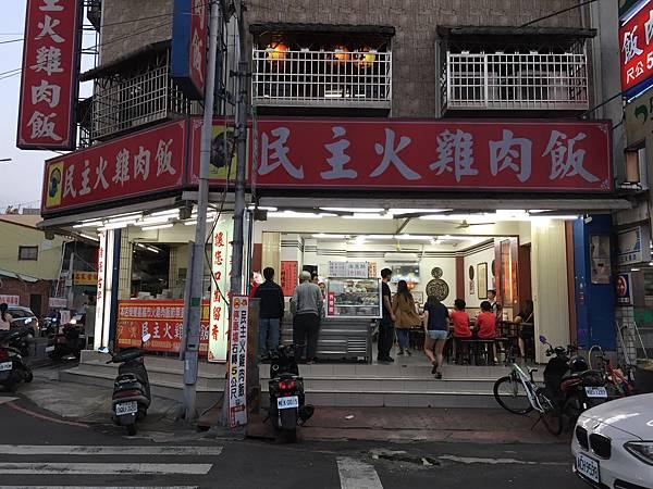 20171001民主火雞肉飯 (1).JPG