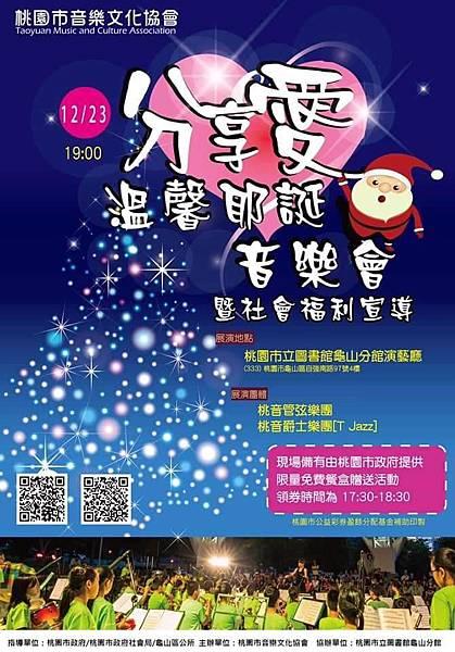 20181223溫馨耶誕音樂會 (1).jpg