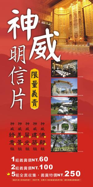 神威落成-聖林中區義賣明信片.jpg