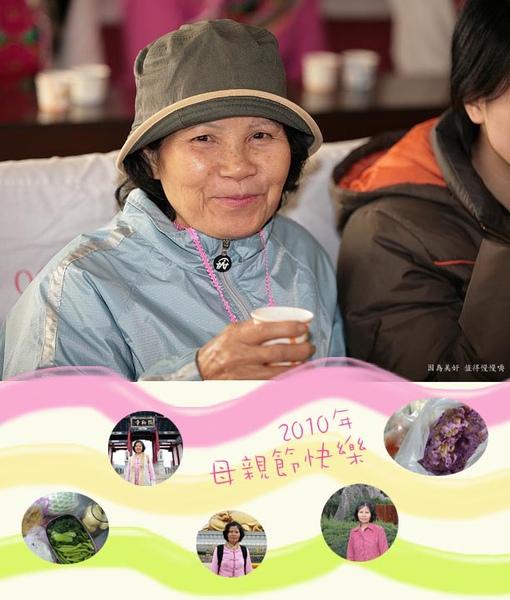 2010祝媽媽母親節快樂.jpg
