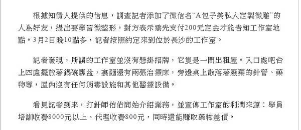 Ellanse洢蓮絲膠原蛋白增生劑微整型拉提抗老五官雕塑醫美 (7).jpg