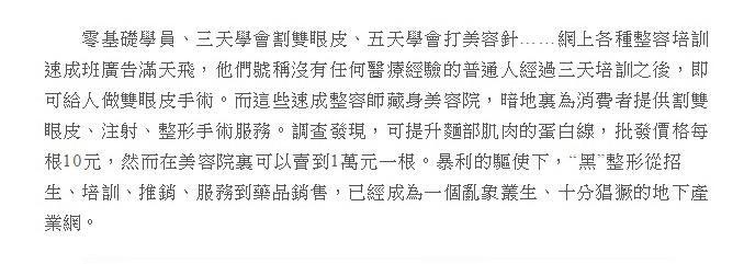 Ellanse洢蓮絲膠原蛋白增生劑微整型拉提抗老五官雕塑醫美 (8).jpg