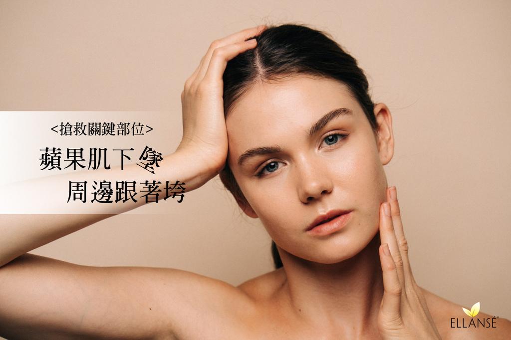 Ellanse洢蓮絲膠原蛋白蘋果肌下垂老化鬆弛抗老微整型拉提中段臉.jpg