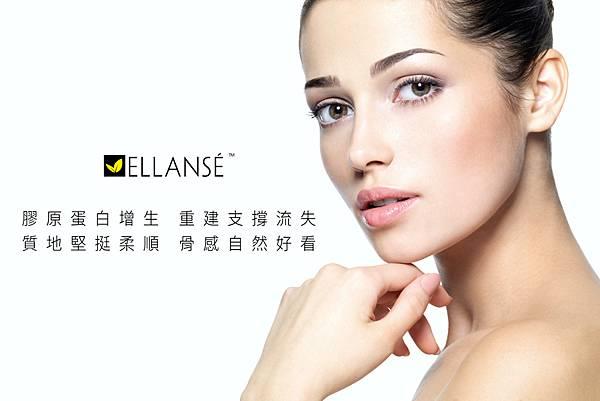 Ellanse洢蓮絲隆鼻五官雕塑微整型膠原蛋白微整材質自然 (3).jpg