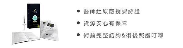 Ellanse洢蓮絲微整型材質膠原蛋白聚己內酯抗老拉提PLC注射五官雕塑 (3).jpg