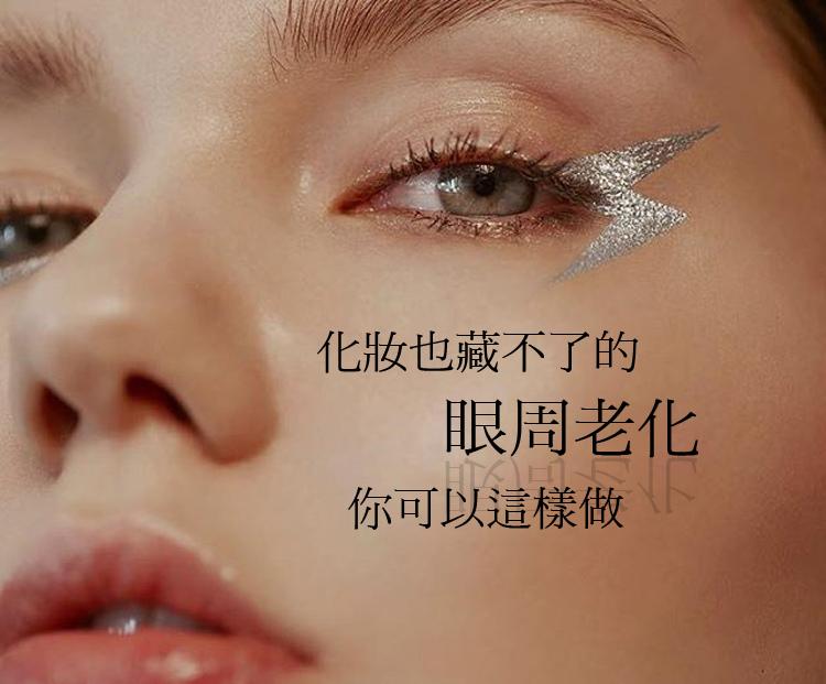 Ellanse洢蓮絲眼周老化細紋眼尾眉尾下垂淚溝眼袋抗老拉提治療1.jpg