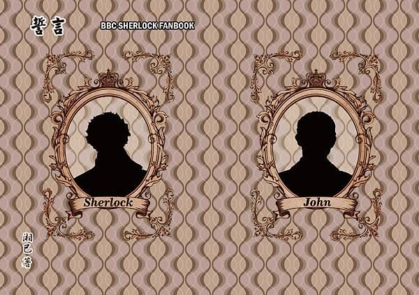 新世紀福爾摩斯-誓言-封面S.jpg