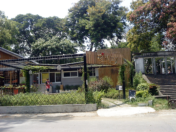 糖廠內簡餐庭園.JPG