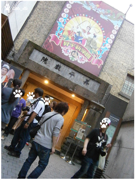 昇平戲院~外觀