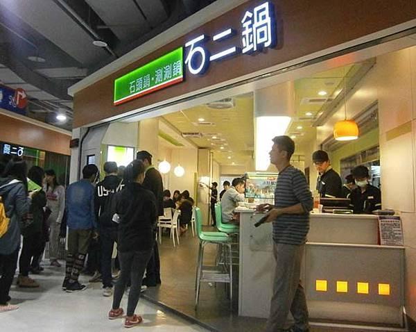 石二鍋(桂林店).jpg