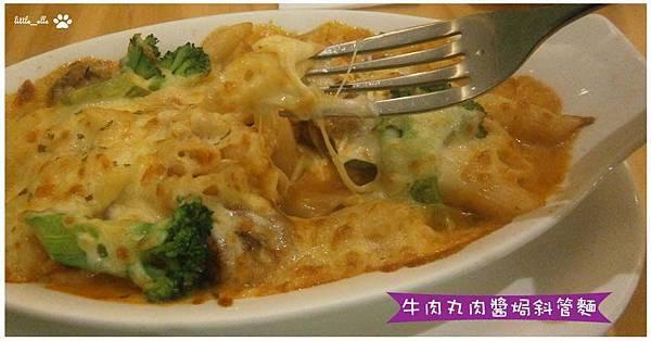 牛肉丸肉醬焗斜管麵