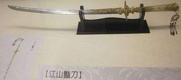 武器-江山艷刀.jpg