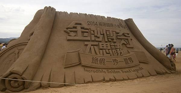 2014福隆沙雕展.jpg
