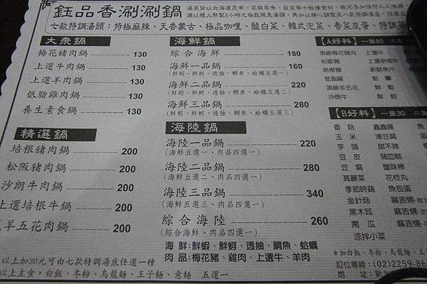 鈺品香-菜單.jpg