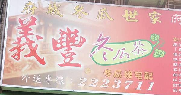 義豐冬瓜茶.jpg