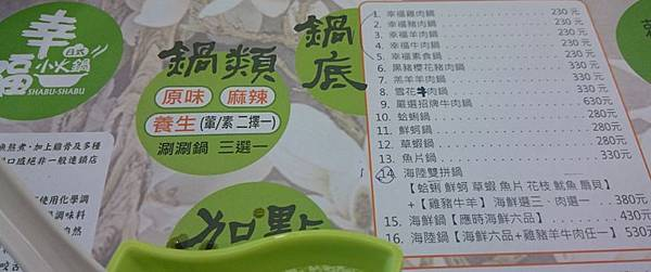 幸福日式小火鍋-菜單.jpg