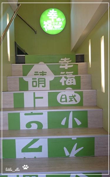 幸福日式小火鍋.店門口