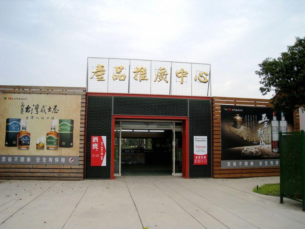 酒廠產品推廣中心