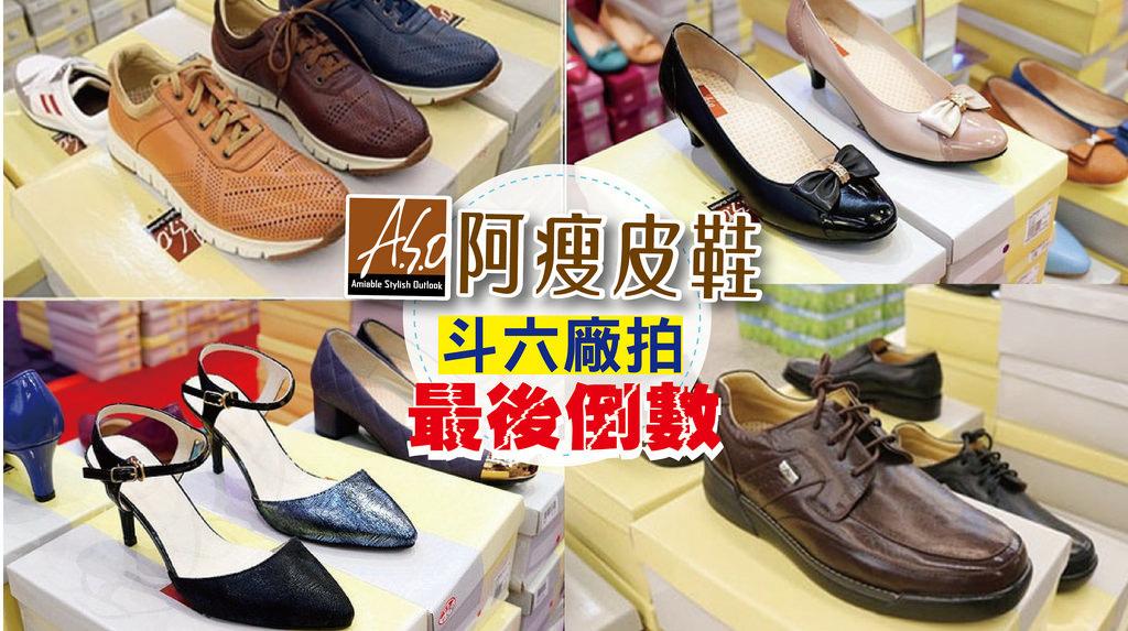 0824-0909斗六翔鴻宴會館預告圖