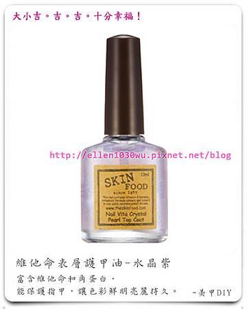 美甲-維他命表層護甲油-水晶紫.jpg