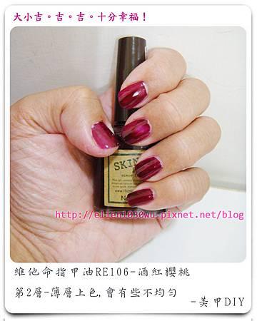 維他命指甲油RE106-酒紅櫻桃-02薄層上色-會有些不均勻.jpg