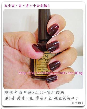 維他命指甲油RE106-酒紅櫻桃-03薄層上色-顏色就飽和了.jpg
