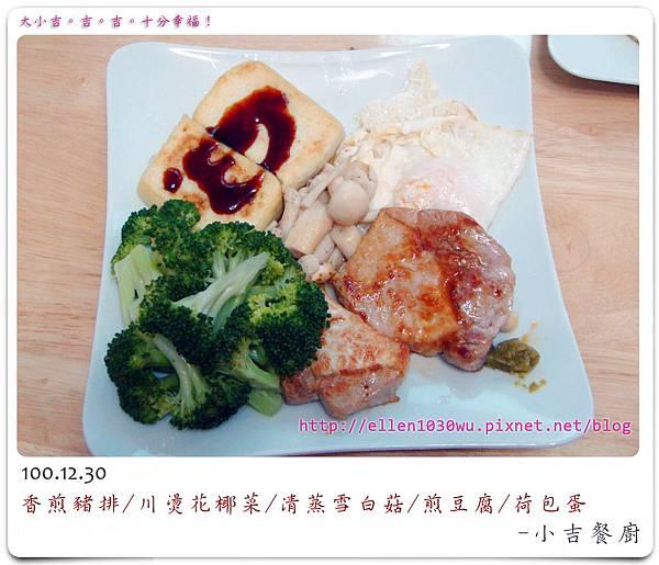 小吉餐廚-1001230.jpg