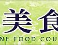 陽光美食廣場-招牌2(小)